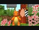 【Minecraft】ポケットモンスター シカの逆襲#1【ポケモンMOD実況】