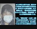 【海外の反応】愛子さま不登校の真相と現在!