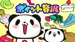 動画 楽天 パンダ