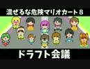【ドラフト会議】混ぜるな危険マリオカート8【チーム分け】