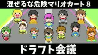 【ドラフト会議】混ぜるな危険マリオカー