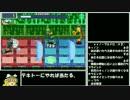 【ゆっくり実況】ロックマンエグゼ4をP・Aだけでクリアする 第24話