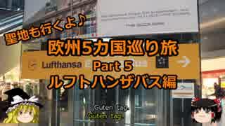 【ゆっくり】欧州5カ国巡り旅  5 ルフト
