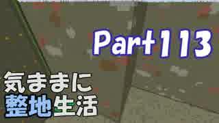 【Minecraft】気ままに整地生活Part113【ゆっくり実況】