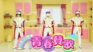 【アイナナ】フレフレ!青春賛歌【コスプ