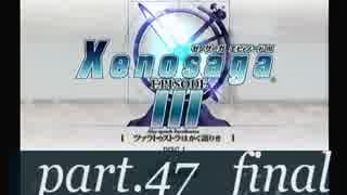 【ゼノサーガEPⅢ】OLがまったり実況プレイpart47 final