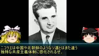 【ゆっくり歴史解説】黒歴史上人物「ニコ