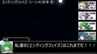 付喪卓でダブルクロス Episode.1-16 【東