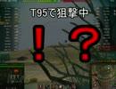 【WoT】ゆっくりテキトー戦車道 T54E1編 第48回「頭がパーン」