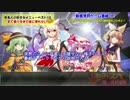【ゆっくりTRPG】椛のハーレムサタスペ卓 4-EX1 新仕様版