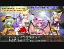【ゆっくりTRPG】椛のハーレムサタスペ卓 4-EX2 新仕様版
