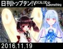 日刊トップテン!VOCALOID&something【日刊ぼかさん2016.11.19】