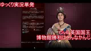 【ゆっくり単発】Civ6英国国王で文化勝利