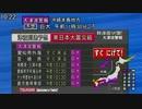 【3連動】 南海トラフ巨大地震 シミュレーション