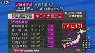【3連動】 南海トラフ巨大地震 シミュレ
