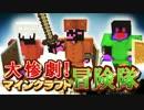 【実況】大惨劇!マインクラフト冒険隊 Part1【Minecraft】