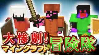 【実況】大惨劇!マインクラフト冒険隊 Part1【Minecraft】 thumbnail