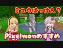 【Minecraft】Pixelmonのすゝめ part35【Pixelmon】