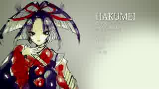 【人力刀剣乱舞】HAKUMEI【小烏丸】 thumbnail