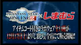 【PSO2】 PSO2×しまむらコラボ第2弾予告映
