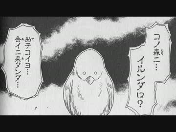 ゆっくり打ち切り漫画紹介 第34週「邪馬台幻想記」