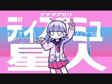 ディスコミュ星人 / ナナヲアカリ