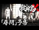 ショートアニメ『彼岸島X』#04【尋問】予告