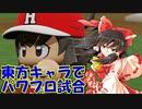 【第8回東方ニコ童祭Ex】東方パワフルプロ野球 前編【東方野球】