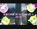 【ゆっくり実況プレイ】 紫様の華麗な(笑)TITANFALLⅡ part.04 【PC版】