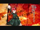 【第8回東方ニコ童祭Ex】非公式PV。幻想郷縁起「封ジラレシ妖怪達之頁」