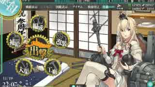 【艦これ】Warspiteとケッコンカッコカリ
