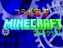 コラボ実況OP デビルサバイバー2 『Minecraft』Take Your Way