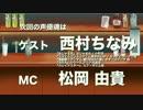 【声優魂!#45 CM】ニコ生 11/20 20時~ 【出演】西村ちなみ/松岡由貴