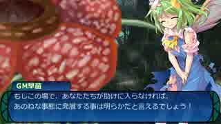 【東方卓遊戯】 東方冥樹抄 3-4 【世界