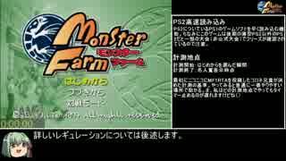 モンスターファーム (PS) RTA ドラゴン種