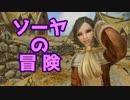 【Skyrim】ソーヤの冒険 魔術師大学編3【ゆっくり実況】