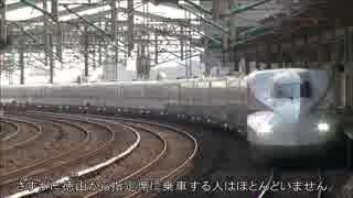 【要らない停車駅第1位】徳山駅を発着する