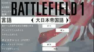 【BF1】大日本帝国軍オペレーション