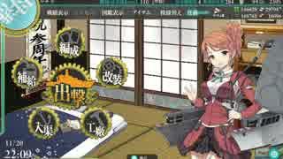 【艦これ】Aquilaの改装