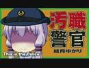 【これこそが警察】汚職警官 結月ゆかり【VOICEROID実況】