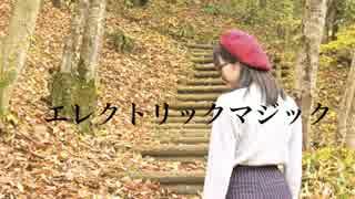 【桜坂結生】エレクトリック・マジック【