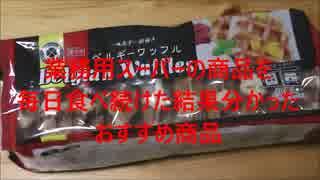 【節約】業務用スーパーの商品を毎日食べ
