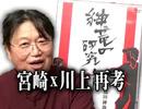 #153岡田斗司夫ゼミ11月20日号延長戦