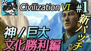 【Civ6 新パッチ/神】250ターン勝利を目指