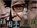 【頑固亭異聞】高齢化社会と交通戦争[桜H28/11/21]