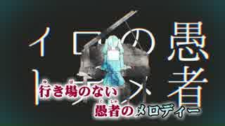 【ニコカラ】妄想感傷代償連盟≪off vocal≫