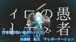 【ニコカラ】妄想感傷代償連盟【off vocal