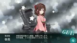 艦これ 16秋イベ E-2丙クリア