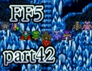 【FF5】放浪する青年が光の戦士になる【実況】 part42