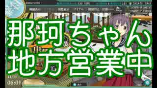 【艦これ】2016秋イベ発令!「艦隊作戦第